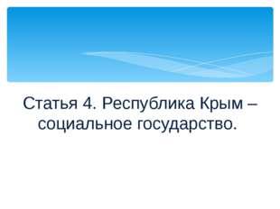 Статья 4. Республика Крым – социальное государство.