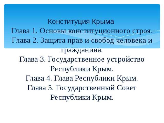 Конституция Крыма Глава 1. Основы конституционного строя. Глава 2. Защита пр...