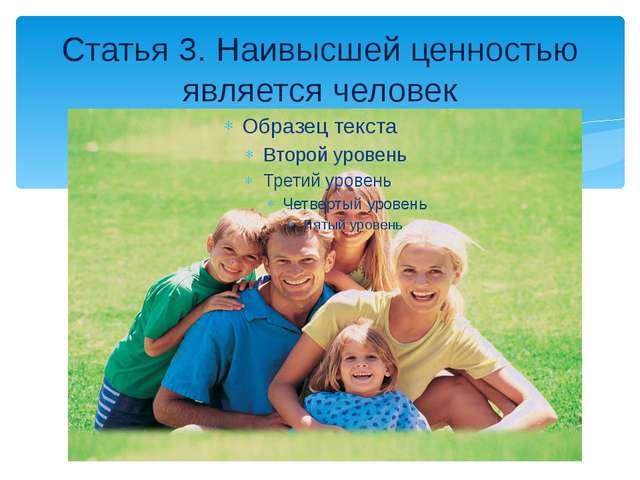 Статья 3. Наивысшей ценностью является человек