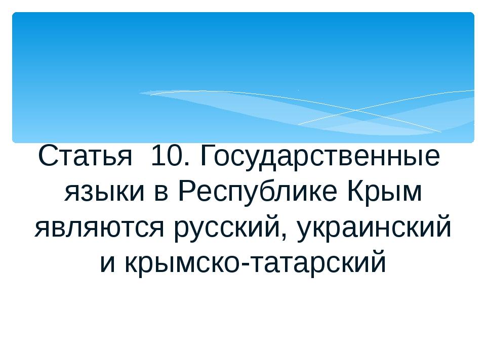 Статья 10. Государственные языки в Республике Крым являются русский, украинск...