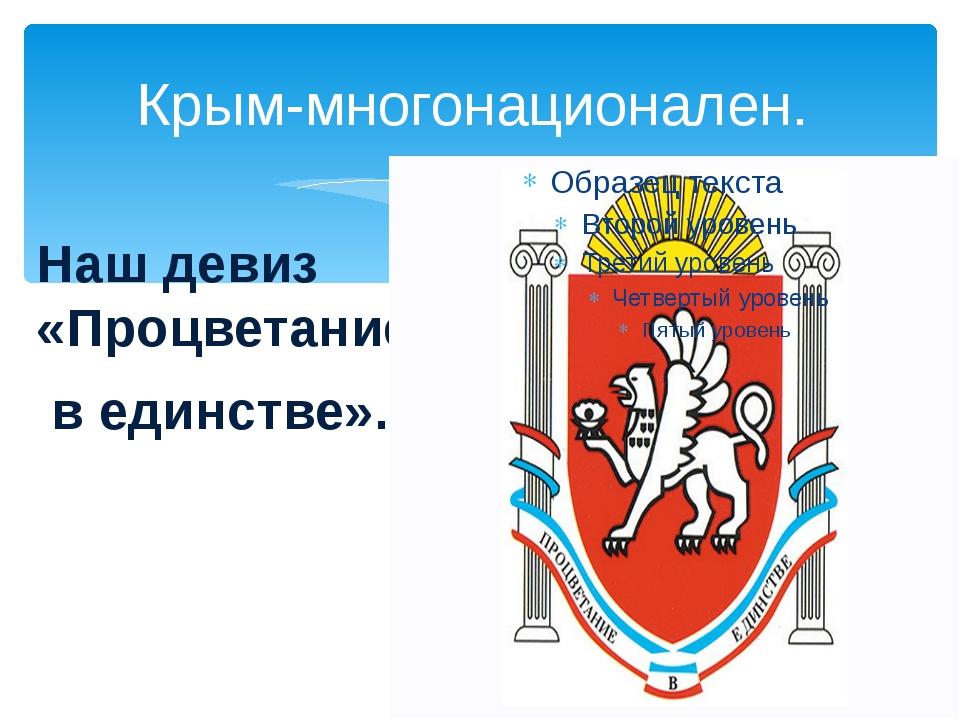 Крым-многонационален. Наш девиз «Процветание в единстве».