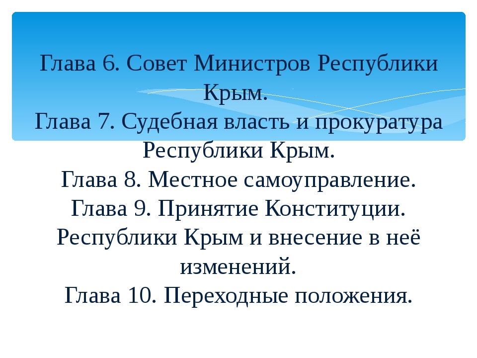 Глава 6. Совет Министров Республики Крым. Глава 7. Судебная власть и прокура...
