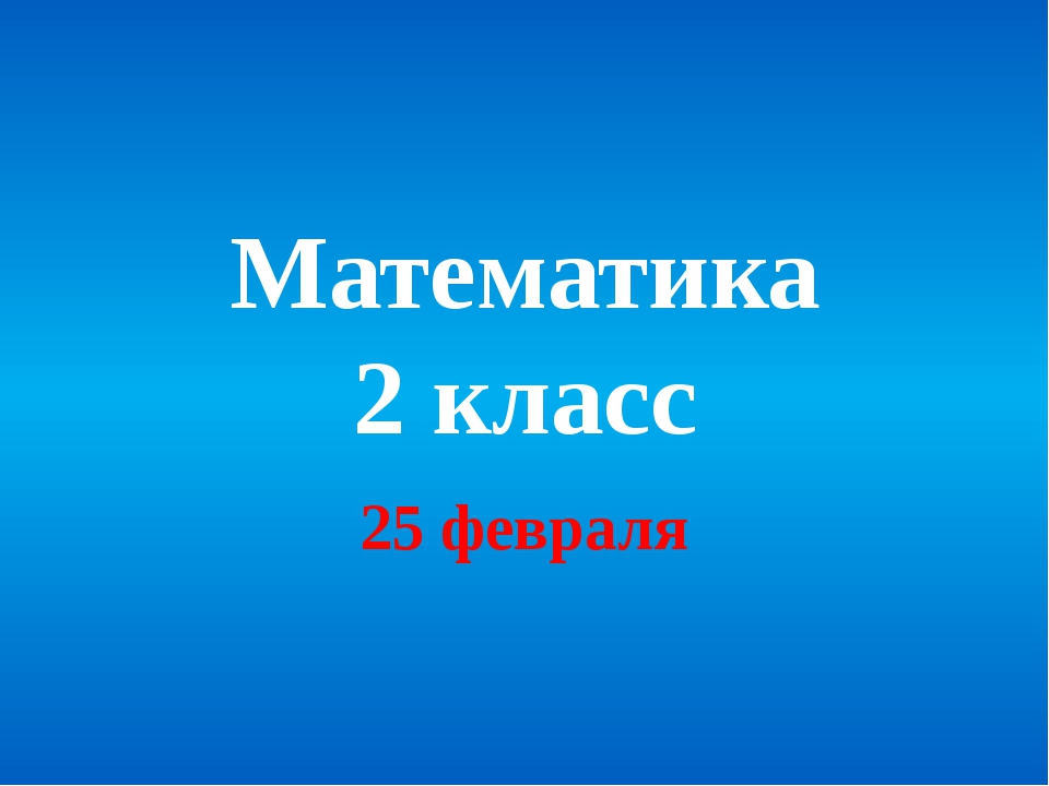 Математика 2 класс 25 февраля