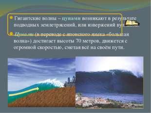 Гигантские волны – цунами возникают в результате подводных землетрясений, или