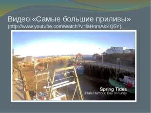 Видео «Самые большие приливы» (http://www.youtube.com/watch?v=iaHnmAkKQ5Y)