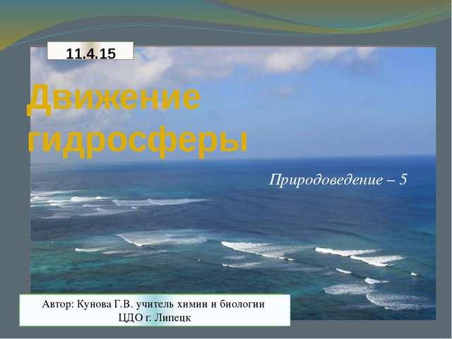 Природоведение – 5 Движение гидросферы Автор: Кунова Г.В. учитель химии и био...