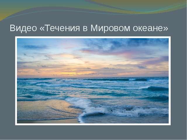 Видео «Течения в Мировом океане»