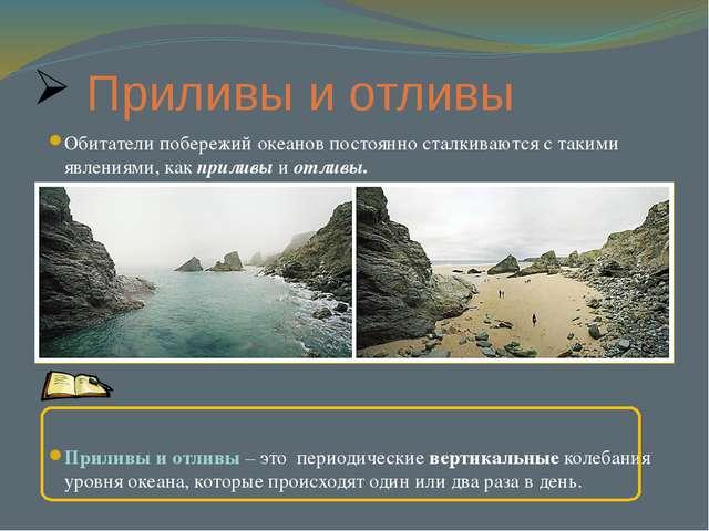 Приливы и отливы Обитатели побережий океанов постоянно сталкиваются с такими...