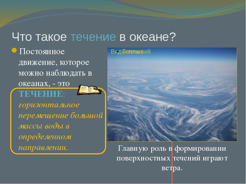 Что такое течение в океане? Постоянное движение, которое можно наблюдать в ок...