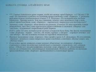 *** Ученые Алтайского края спорят, когда же возник город Барнаул - в 1730 или