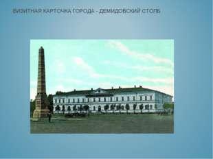 ВИЗИТНАЯ КАРТОЧКА ГОРОДА - ДЕМИДОВСКИЙ СТОЛБ