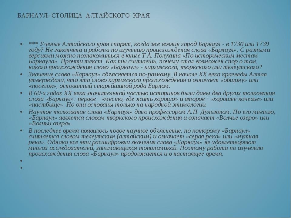 *** Ученые Алтайского края спорят, когда же возник город Барнаул - в 1730 или...