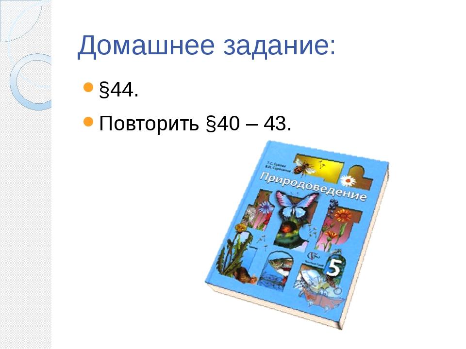 Домашнее задание: §44. Повторить §40 – 43.