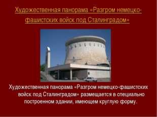 Художественная панорама «Разгром немецко-фашистских войск под Сталинградом» Х