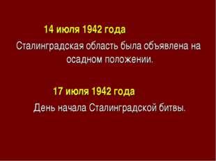 14 июля 1942 года Сталинградская область была объявлена на осадном положении