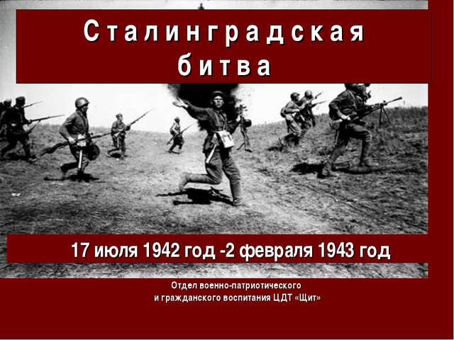 С т а л и н г р а д с к а я б и т в а 17июля 1942 год -2февраля 1943 год От...