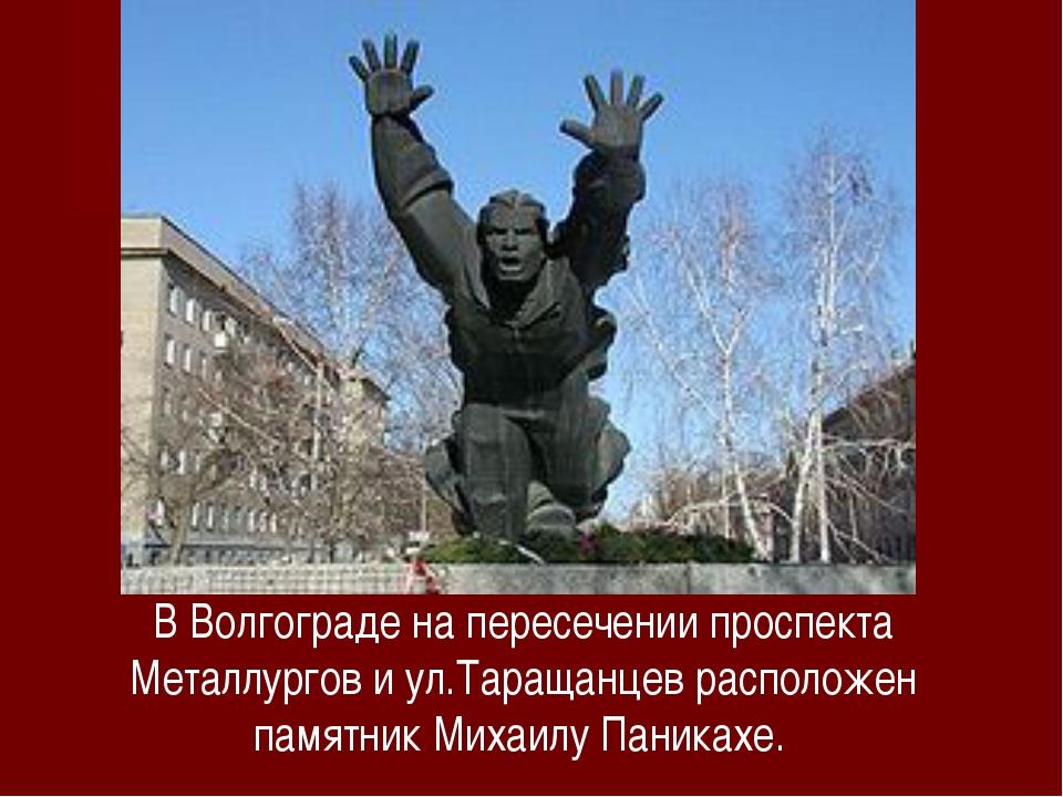 В Волгограде на пересечении проспекта Металлургов и ул.Таращанцев расположен...