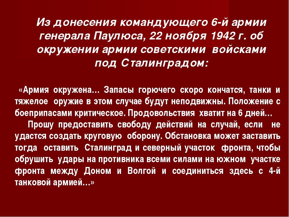 Из донесения командующего 6-й армии генерала Паулюса, 22 ноября 1942 г. об ок...