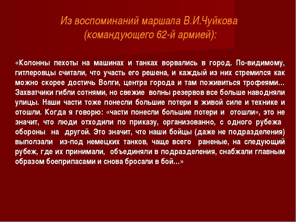 Из воспоминаний маршала В.И.Чуйкова (командующего 62-й армией): «Колонны пехо...