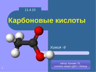 Химия -9 Карбоновые кислоты Автор: Кунова Г.В. учитель химии ЦДО г. Липецк