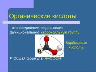 Органические кислоты - это соединения, содержащие функциональную карбоксильну