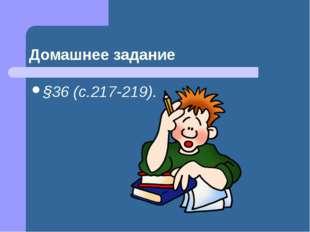 Домашнее задание §36 (с.217-219).