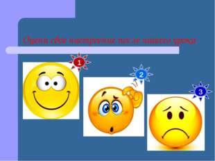 1 2 3 Оцени свое настроение после нашего урока
