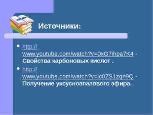 Источники: http://www.youtube.com/watch?v=0xG7ihpa7K4 - Свойства карбоновых к