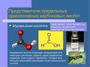 Представители предельных одноосновных карбоновых кислот Муравьиная кислота С