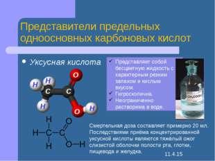 Представители предельных одноосновных карбоновых кислот Уксусная кислота С С