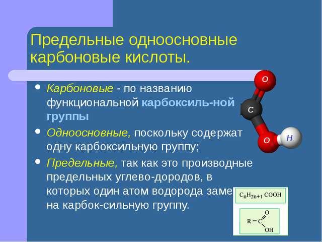 Предельные одноосновные карбоновые кислоты. Карбоновые - по названию функцион...