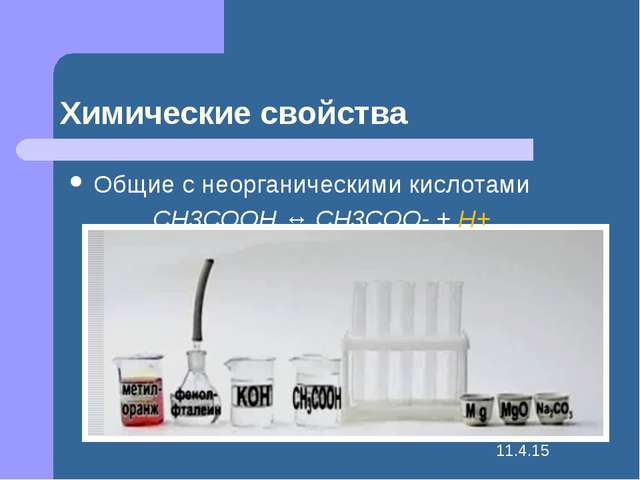 Химические свойства Общие с неорганическими кислотами СН3СООН ↔ СН3СОО- + Н+