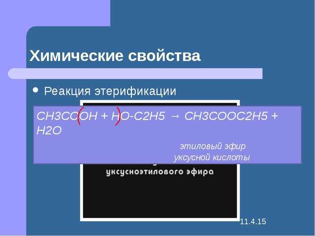 Химические свойства Реакция этерификации СН3СООН + НО-С2Н5 → СН3СООС2Н5 + H2O...