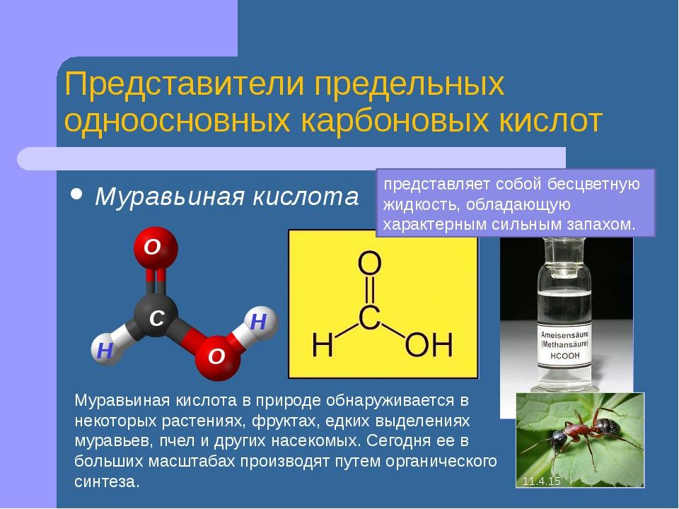 Представители предельных одноосновных карбоновых кислот Муравьиная кислота С...