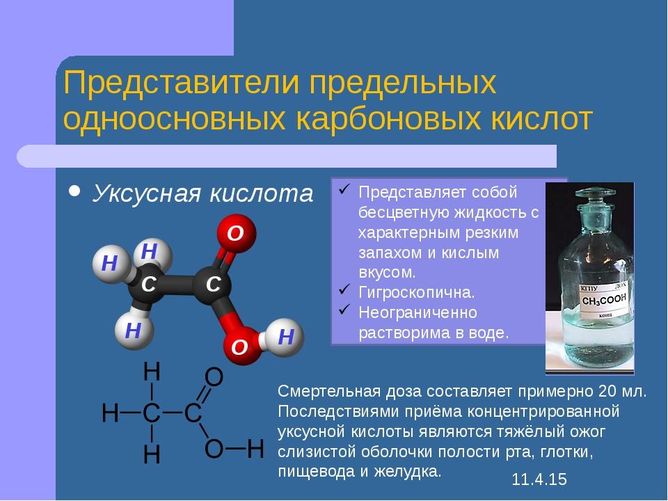 Представители предельных одноосновных карбоновых кислот Уксусная кислота С С...