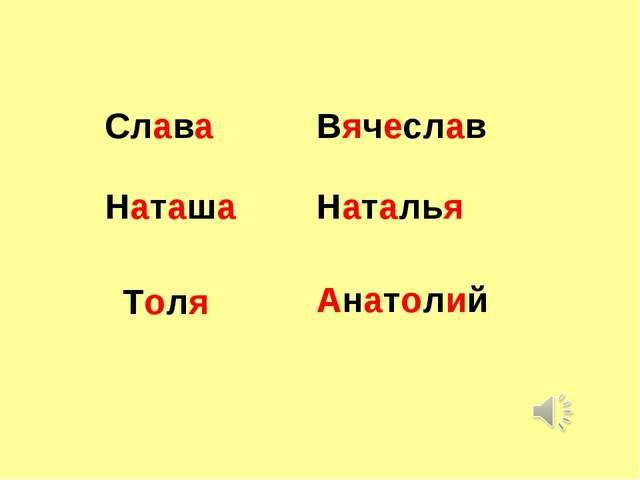 Слава Наташа Толя Вячеслав Наталья Анатолий
