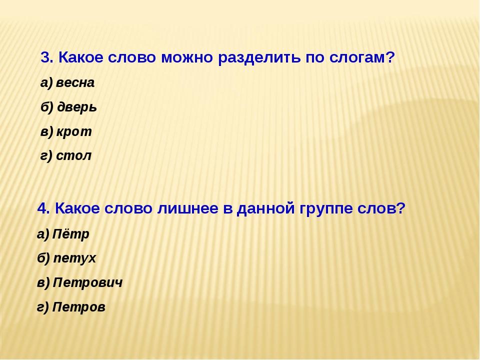 3. Какое слово можно разделить по слогам? а) весна б) дверь в) крот г) стол 4...