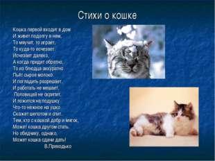 Стихи о кошке Кошка первой входит в дом И живет подолгу в нем, То мяучит, то