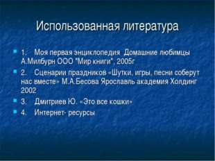 Использованная литература 1.Моя первая энциклопедия Домашние любимцы А.Милбу