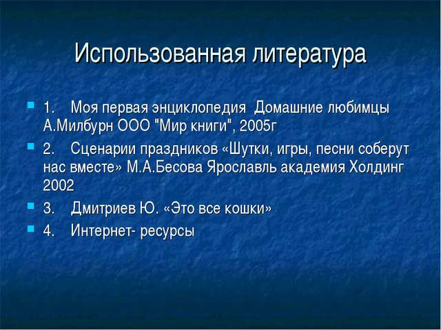 Использованная литература 1.Моя первая энциклопедия Домашние любимцы А.Милбу...