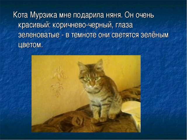 Кота Мурзика мне подарила няня. Он очень красивый: коричнево-черный, глаза з...