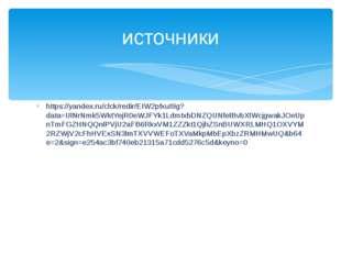 https://yandex.ru/clck/redir/EIW2pfxuI9g?data=UlNrNmk5WktYejR0eWJFYk1LdmtxbDN