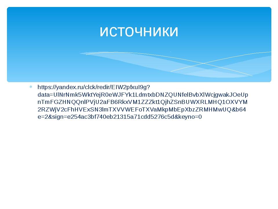 https://yandex.ru/clck/redir/EIW2pfxuI9g?data=UlNrNmk5WktYejR0eWJFYk1LdmtxbDN...