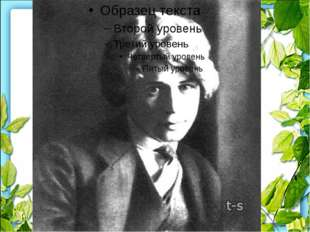 В 1915 году Сергей Александрович Есенин уехал в Петроград (ныне Санкт-Петерб