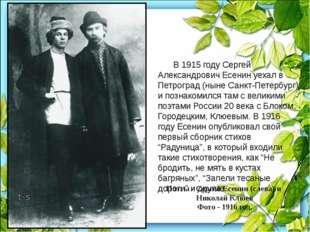 Есенин вошел в ориентированное на народность литературное объединение «Крас
