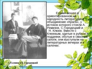 Вскоре после этого вышла первая книга стихов Есенина «Радуница». А уже весн