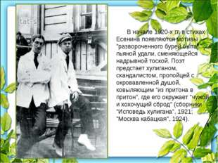 1924 г. – сборники «Москва Кабацкая», «Русь Советская». Но и тогда, Когда во