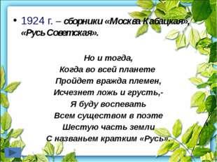 1925 г. – поэмы «Анна Снегина», «Черный человек», «Баллада о 26-ти». Когда-т