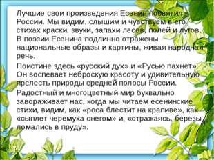 Народные истоки Пейзажная лирика Философские размышления о судьбе Родины