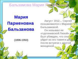 Мария Парменовна Бальзамова Друг юности поэта. Родилась в 1896 году в с.Дедин